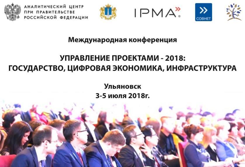 Иностранные эксперты примут участие в конференции по вопросам проектного управления в Ульяновской области