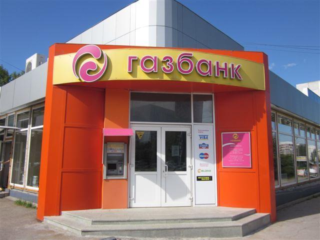 Клиенты Газбанка в Ульяновске начали испытывать проблемы с получением наличных