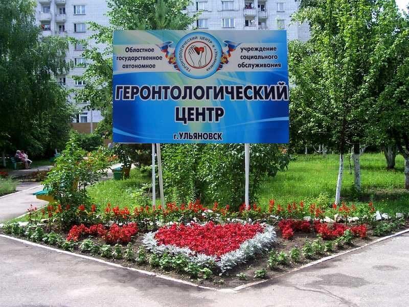 В Ульяновском геронтологическом центре после падения из окна погибла женщина