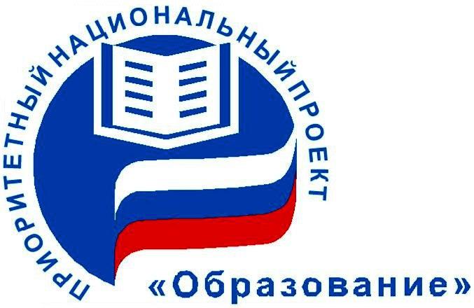 Ульяновские учителя выиграли гранты национального проекта «Образование»
