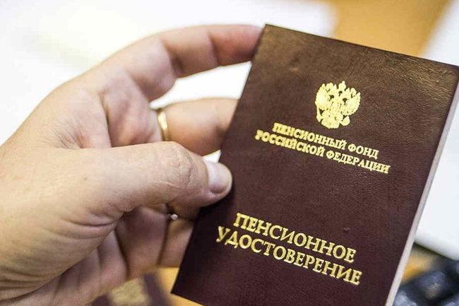 Девять из десяти россиян отрицательно относятся к повышению пенсионного возраста