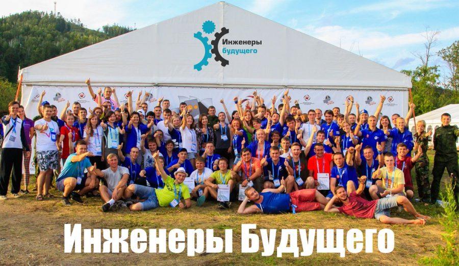 Под Ульяновском откроется молодежный форум «Инженеры будущего»