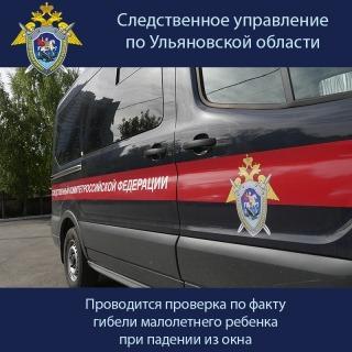 В Заволжском районе Ульяновска полуторалетняя девочка выпала с 15-го этажа