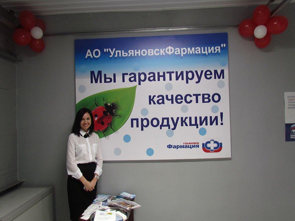 Эксперты проверят обоснованность всех контрактов компании «УльяновскФармация»