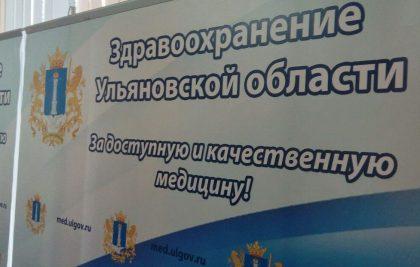 Совет сельских фельдшеров создадут в Ульяновской области