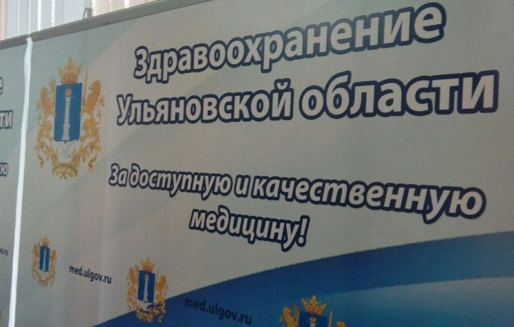 Казанская медицинская академия поможет повысить качество медуслуг в Ульяновской области