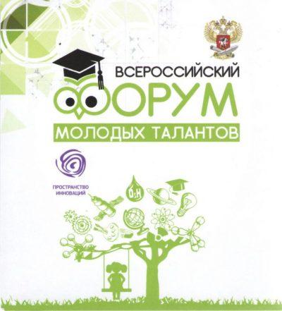 В Ульяновской области пройдет Всероссийский форум молодых талантов