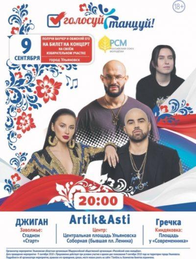 TJ: В день выборов в Ульяновске выступят Гречка и Джиган