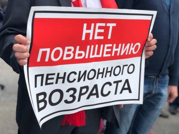 Ъ: Инициаторы референдума по пенсионной реформе не собрали кворум