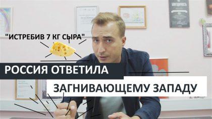 Виктор Щербаков: «Россия ответила загнивающему Западу. Ответные санкции»