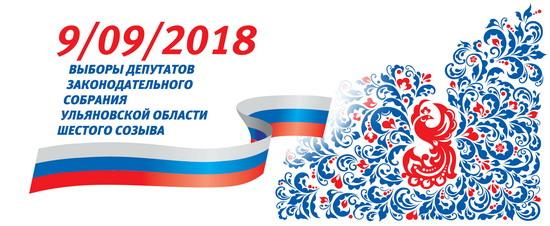 КПРФ осталась лидером на выборах в ульяновское заксобрание при обработке 99,9% протоколов