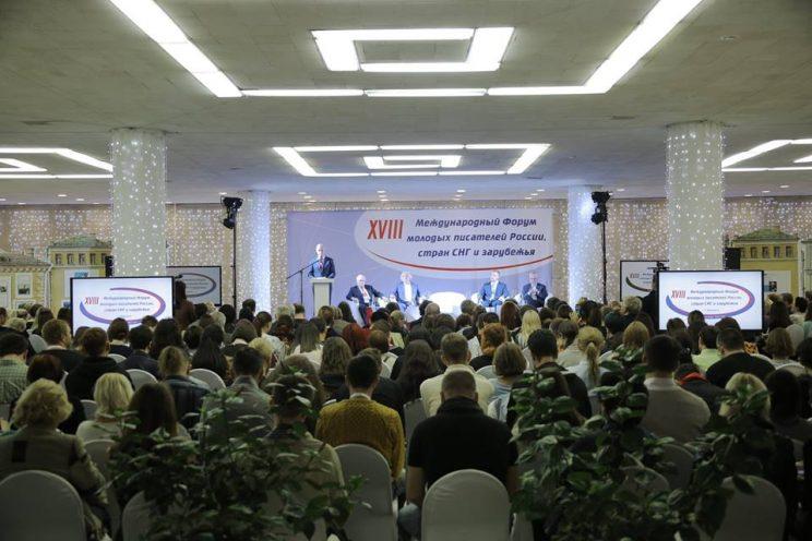 В Ульяновске начался XVIII международный Форум молодых писателей России