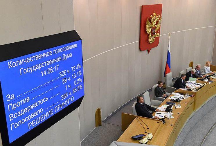 Госдума приняла во II чтении пенсионный законопроект