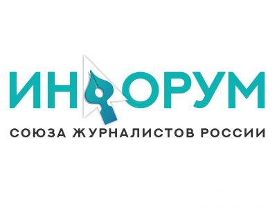 В Ульяновске состоится Инфорум Союза журналистов России