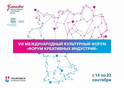 Около 80 экспертов примут участие в международном культурном форуме в Ульяновске
