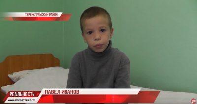 Паша Иванов - супергерой из Тереньгульского района