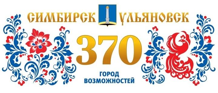 Симбирску-Ульяновску исполняется 370 лет
