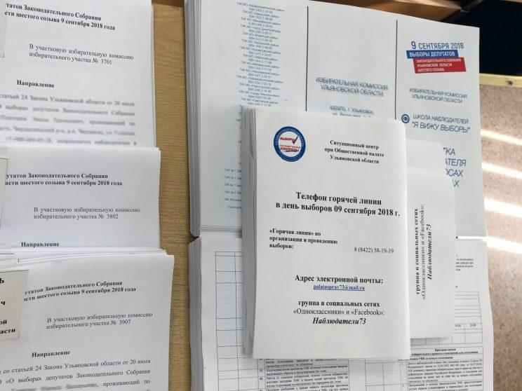 Член УИК в Ульяновской области сложила полномочия после попытки проголосовать за подругу