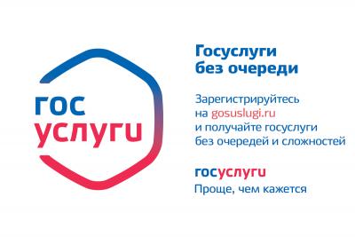 Портал госуслуг поможет жителям Ульяновской области заменить документы при смене фамилии