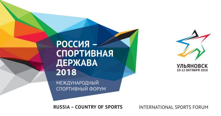 Проект «Страна героев» презентуют на форуме «Россия - спортивная держава» в Ульяновске