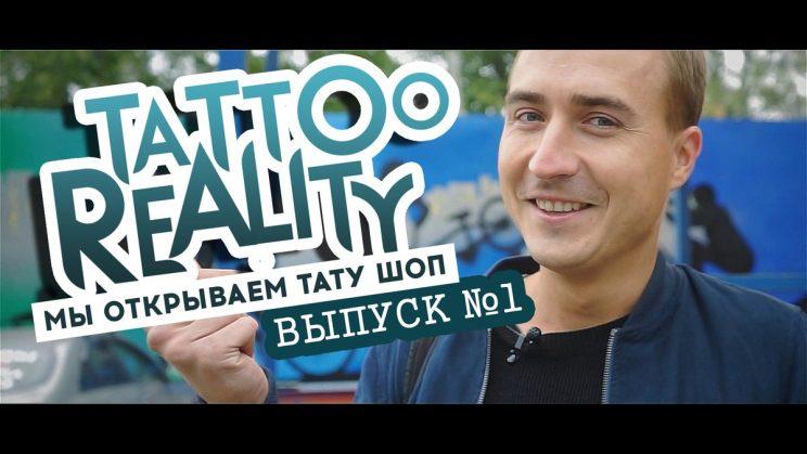 Tattoo Reality: Мы открываем Тату Шоп (Выпуск №1)