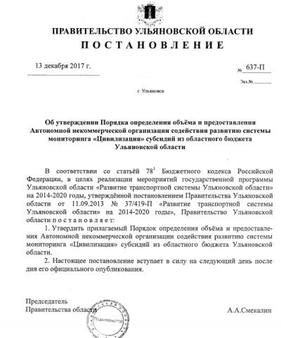 Миллиардные субсидии для АНО «Цивилизация» оказались очередной аферой чиновников Ульяновской области