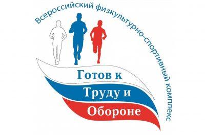 В дни проведения форума «Россия - спортивная держава» ульяновцы могут сдать нормы ГТО