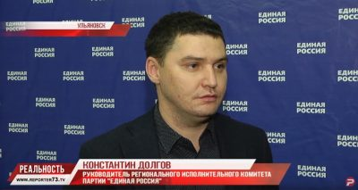 Константин Долгов: «Подобные действия недопустимы для секретаря местного отделения партии»