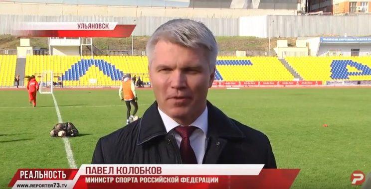 Министр спорта России Павел Колобков прибыл в Ульяновск