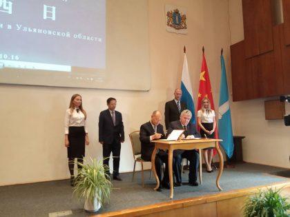 Ульяновск стал городом-побратимом Цзиньчэна Китайской Народной Республики