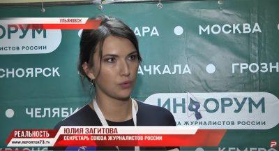 В Ульяновске состоялся Инфорум Союза журналистов России