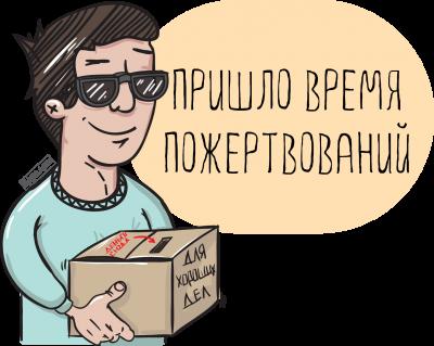 Ulgrad.ru продолжается благодаря читателям