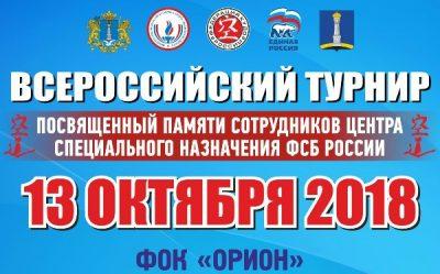 В Ульяновске пройдет Всероссийский турнир по кудо