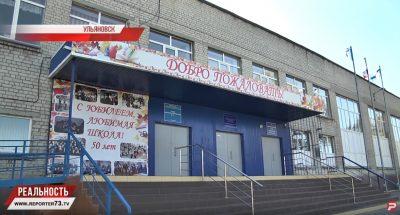 Школа №10 Ульяновска исполнилось 50 лет